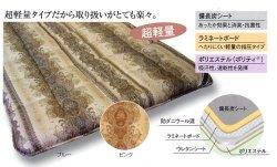 画像2: 備長炭超軽量敷ふとん
